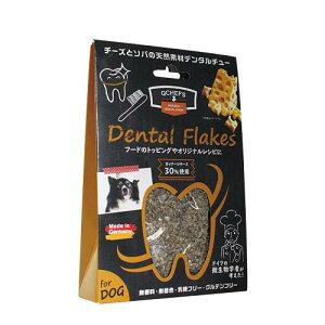 QCHEFS(キューシェフス) デンタルフレークス 犬用 90g ペット 完全無添加 デンタルケア チーズ おやつ ドッグフード ご褒美 ドイツ産 乳糖フリー グルテンフリー スーパーフード