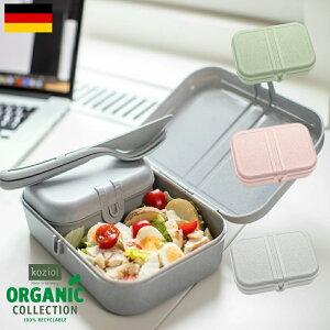 パスカル コンテナボックス Lサイズ 3色 オーガニックグリーン オーガニックピンク オーガニックグレー コジオル ドイツ製 プラスチック 弁当箱 ランチボックス 小物入れ 収納ボックス 電子