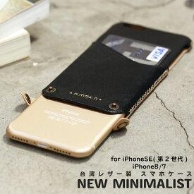 【送料無料】 iPhoneSE(第2世代)2020 SE2 iPhone8 iPhone7 NEW MINIMALIST スマホケース 台湾 革 皮 背面 カード収納 アイフォン アイホン 高級志向 高級感