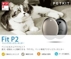 【S無】FIT P2ペット専用アクティビティモニター ペット カメラ 留守番 ペットカメラ 見守りカメラ 猫 防犯カメラ 遠隔監視 小型 家庭用 愛犬 愛猫 犬 猫