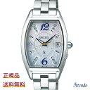 セイコー ルキア SEIKO LUKIA SSVW123 レディース 腕時計 ソーラー 電波 サマー限定モデル