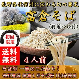富仓附近特别汤 4 份与从长野县饭山市 ◆ 10P13Jun14 ◆