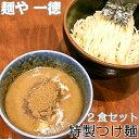 つけ麺 2食セット 通販 お取り寄せ らーめん ラーメン 拉麺 生麺 お試し ギフト 美味しい 名物 セット オリジナル ラ…