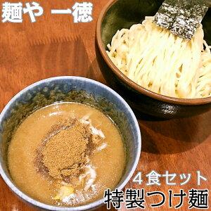 つけ麺 4食セット 通販 お取り寄せ らーめん ラーメン 拉麺 生麺 お試し ギフト 美味しい 名物 セット オリジナル ラーメン つけ麺 油そば まぜそば