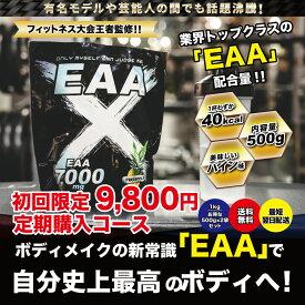 【1ヶ月2個定期コース】EAAX 500g×2袋(1kg) パイン味 ボディメイク ダイエット 筋トレ 美容 女性 減量 サプリメント パウダー アミノ酸 HMB プロテイン BCAA 送料無料 あす楽