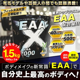EAAX 1.5kg(3個まとめ買い) パイン味 ボディメイク ダイエット 筋トレ 美容 女性 減量 サプリメント パウダー アミノ酸 HMB プロテイン BCAA 送料無料 あす楽 【itty202003】