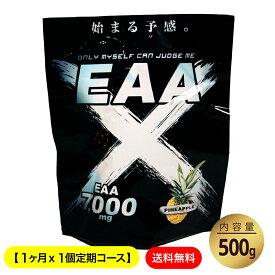 【1ヶ月1個定期コース】EAAX 500g×1袋(500g) パイン味 ボディメイク ダイエット 筋トレ 美容 女性 減量 サプリメント パウダー アミノ酸 HMB プロテイン BCAA 送料無料