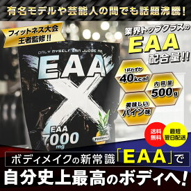 EAAX 500g パイン味 ボディメイク ダイエット 筋トレ 美容 女性 減量 サプリメント パウダー アミノ酸 HMB プロテイン BCAA 送料無料 あす楽