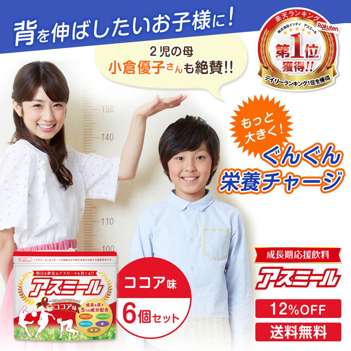 【送料無料】アスミール6個セット お子様の成長期応援飲料