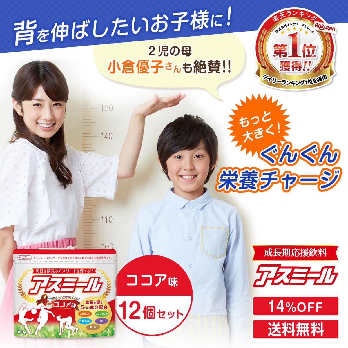 お子様の成長期応援飲料【アスミール】12個セット