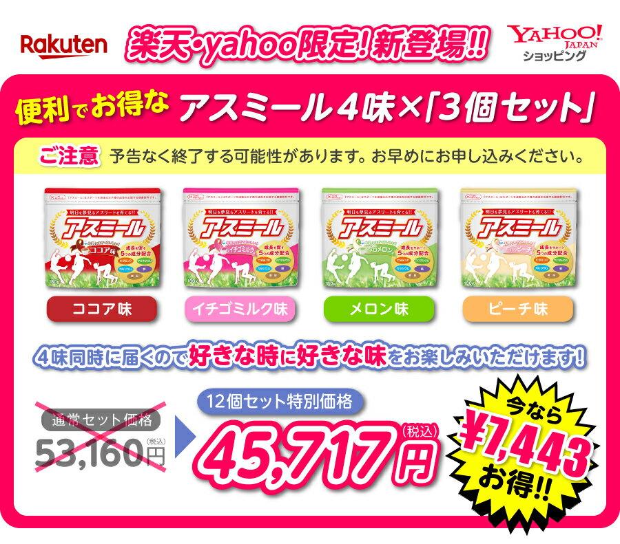 【送料無料】アスミール 成長期栄養飲料 都度購入 12個まとめ売りセット(ココア・イチゴミルク・ピーチ・メロン×各3個)