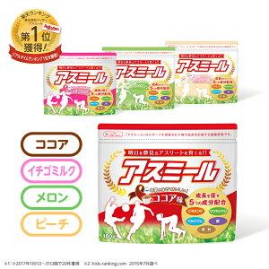 【セール限定P20倍】成長期栄養飲料 アスミール 60グラムお試しセット(ココア・イチゴミルク味・メロン味・ピーチ味)