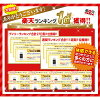 """Three vitality supplement """"Going+"""" sets ※"""
