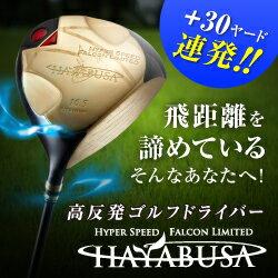 【公式】飛距離を諦めているあなたへ!高反発ドライバー「HAYABUSA(ハヤブサ)ビヨンド」※送料無料
