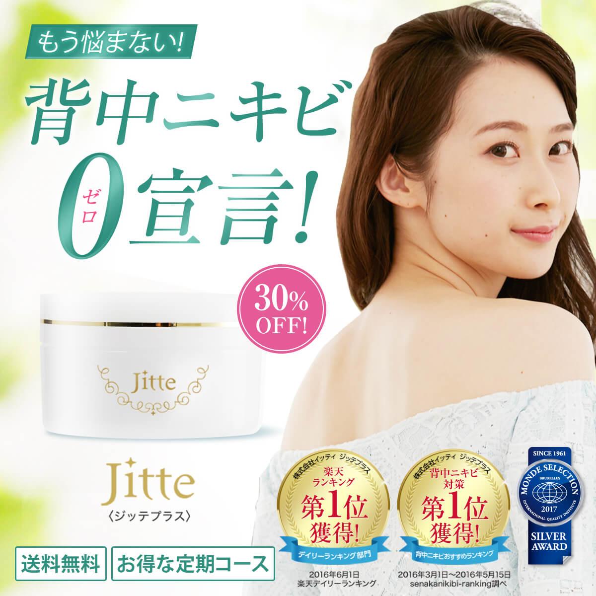 【公式】Jitte+(ジッテプラス)定期購入 【送料無料】 ニキビケア ニキビ ニキビ跡に