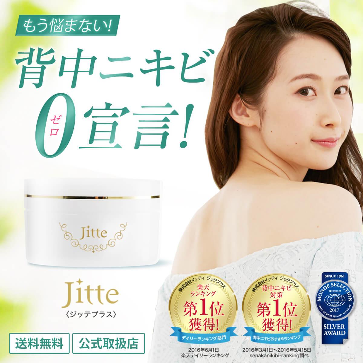 Jitte+(ジッテプラス)【送料無料】【ポイント10倍】