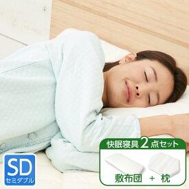 「雲のやすらぎプレミアム」敷布団(セミダブルサイズ)+六角脳枕 送料無料 【itty202003】