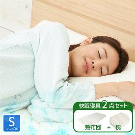 敷布団「雲のやすらぎ」と快眠枕「六角脳枕」の2点セット ※送料無料