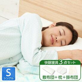 【送料無料】「陽だまりの休息」掛け布団+「雲のやすらぎ」敷布団シングル+「六角脳枕」