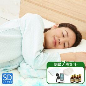 六角脳枕+雲のやすらぎ敷布団セミダブル+スマホdeシェイプ+スヤナイトα×4