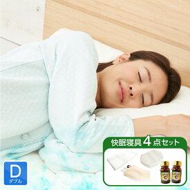 六角脳枕+雲のやすらぎ敷布団ダブル+陽だまりの休息掛布団(スヤナイトプレゼント付)