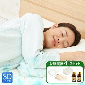 六角脳枕+雲のやすらぎ敷布団セミダブル+陽だまりの休息掛布団(スヤナイトプレゼント付)