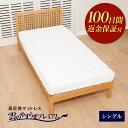 雲のやすらぎプレミアム マットレス ver シングル 腰痛 快眠 安眠 ホワイト 日本製 高反発 体圧分散 防ダニ 防臭 あす…