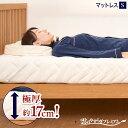 【100日返金保証】 雲のやすらぎプレミアム マットレス シングル 腰痛 快眠 安眠 ホワイト 日本製 高反発 体圧分散 防…