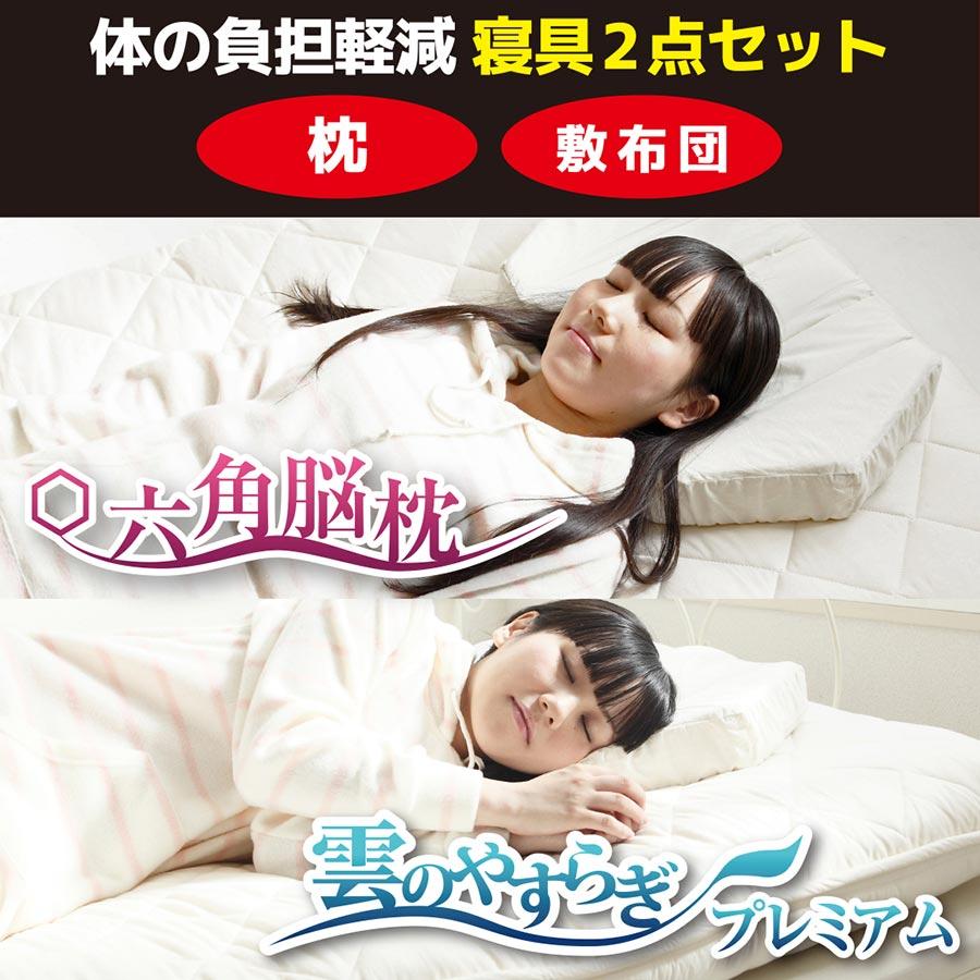 「雲のやすらぎプレミアム」敷布団(セミダブルサイズ)+六角脳枕【送料無料】