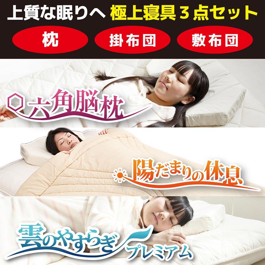 「雲のやすらぎプレミアム」敷布団(ダブルサイズ)+六角脳枕【送料無料】