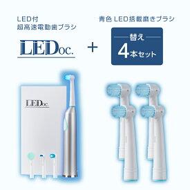 LEDoc(本体+ブラシヘッド4種類)&替えLEDブラシセット 送料無料【公式】 電動歯ブラシ ホワイトニング 白い歯 青色LED 高速 振動 舌磨き 【itty-SD】