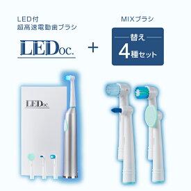 LEDoc(本体+ブラシヘッド4種類)&替えMIXブラシセット 送料無料【公式】 電動歯ブラシ ホワイトニング 白い歯 青色LED 高速 振動 舌磨き 【itty-SD】