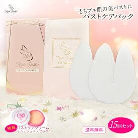 【バストケアパック】ナイトラビット【15包】 Night Rabbit バストマスク バストパック ナイトラビット エレアリーナイトブラ ギフト