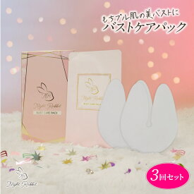 【バストケアパック】ナイトラビット【3包】 Night Rabbit バストマスク バストパック ナイトラビット エレアリーナイトブラ ギフト