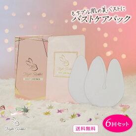 【バストケアパック】ナイトラビット【6包】 Night Rabbit バストマスク バストパック ナイトラビット エレアリーナイトブラ ギフト