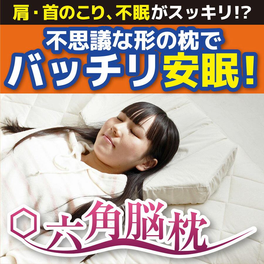 【公式】睡眠検査技師認定!★枕ランキング★で話題の安眠枕【六角脳枕】※送料無料