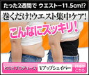 ★送料無料★【公式】ヒロミプロデュース『Vアップシェイパー』着るだけで腹筋効果!