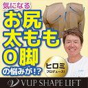 【正規販売店】ヒロミプロデュース第2弾!『Vアップシェイプリフト』ベージュ色 ※送料無料