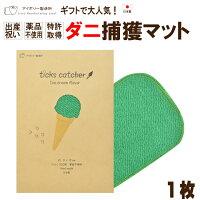 tickscatcher(ティックスキャッチャー)