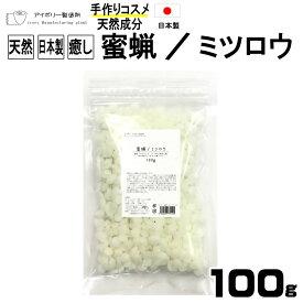 【蜜蝋/ミツロウ 100g】日本製 送料無料 植物性 ミツロウ キャンドル 敏感肌 クリーム 植物性 練香 コスメ 化粧品 原料 リップ 材料 素材 石鹸 インテリア アロマキャンドル ワックスバー みつろう