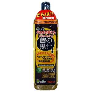 そのまま使えるシャワータイプ!菌の黒汁 1000ml