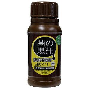 【肥料】菌の黒汁 100ml