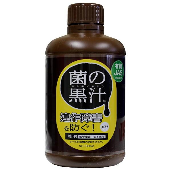 【メール便不可】菌の黒汁 500ml