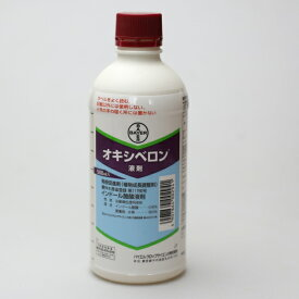 【発根促進剤】 オキシベロン液剤 500ml