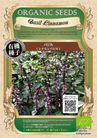 【有機種子】バジル(シナモンバジル)グリーンフィールドプロジェクトのタネ