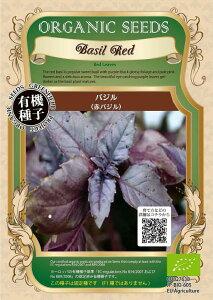 【有機種子】バジル(赤バジル)グリーンフィールドプロジェクトのタネ
