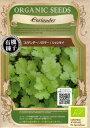 【有機種子】コリアンダー/パクチー/シャンサイ グリーンフィールドプロジェクトのタネ