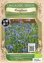 【有機種子】コーンフラワー/矢車菊(青色)グリーンフィールドプロジェクトのタネ