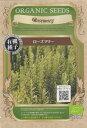 【有機種子】ローズマリーグリーンフィールドプロジェクトのタネ