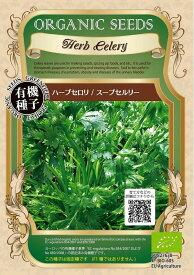 【有機種子】ハーブセロリ/スープセルリーグリーンフィールドプロジェクトのタネ